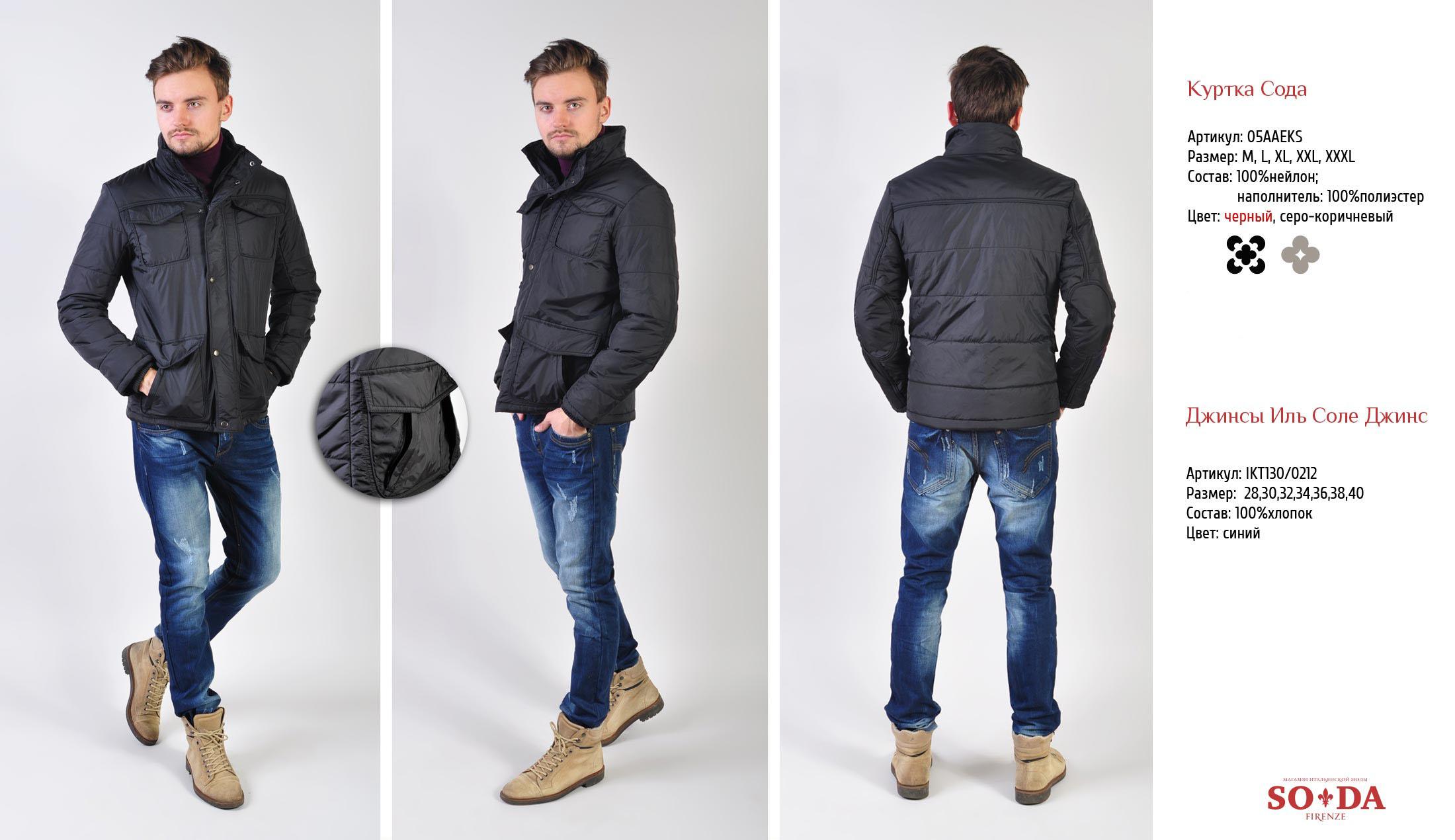 Брендовая Мужская Одежда Из Италии С Доставкой