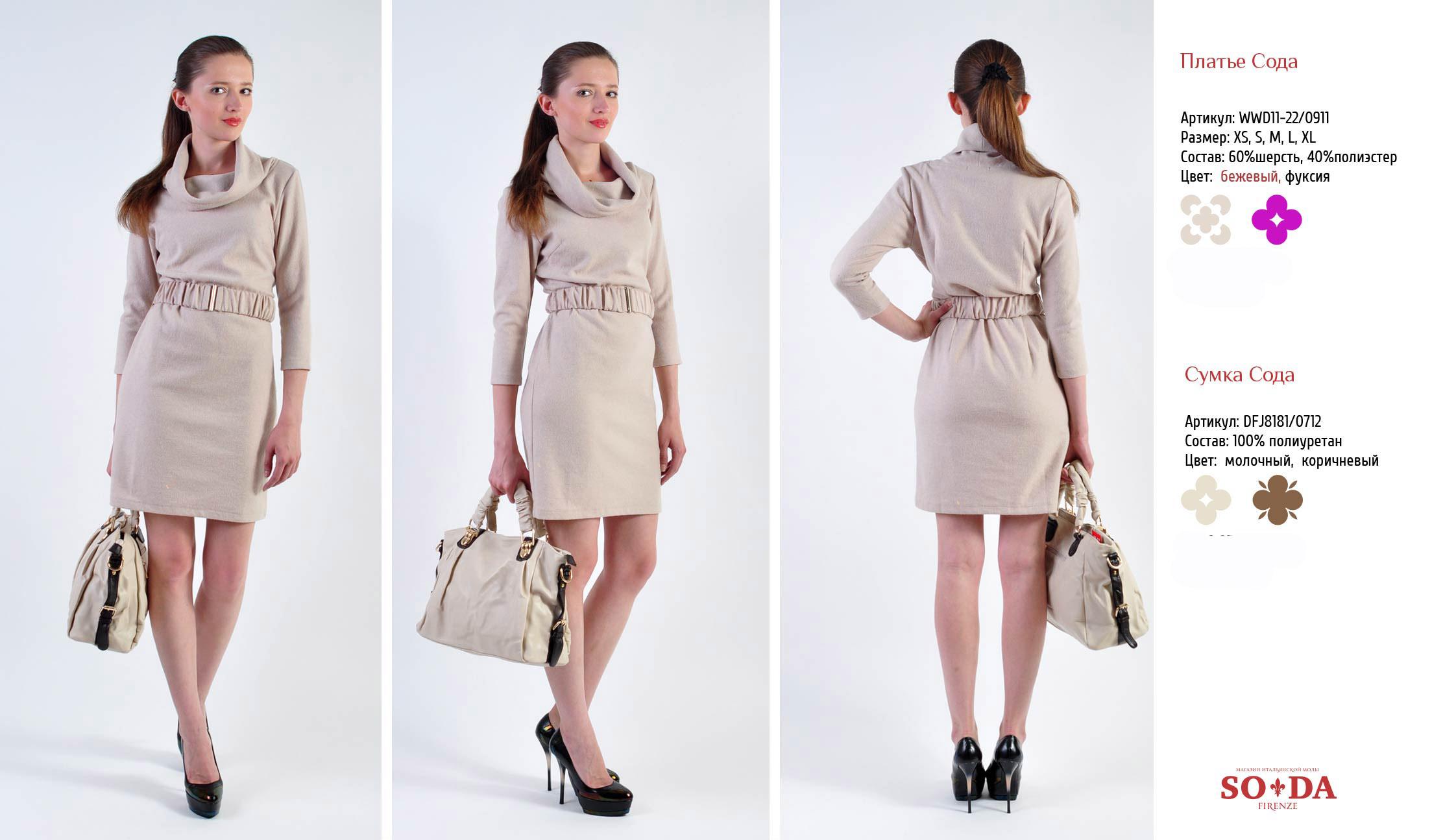 Продажа деловых костюмов женских с доставкой