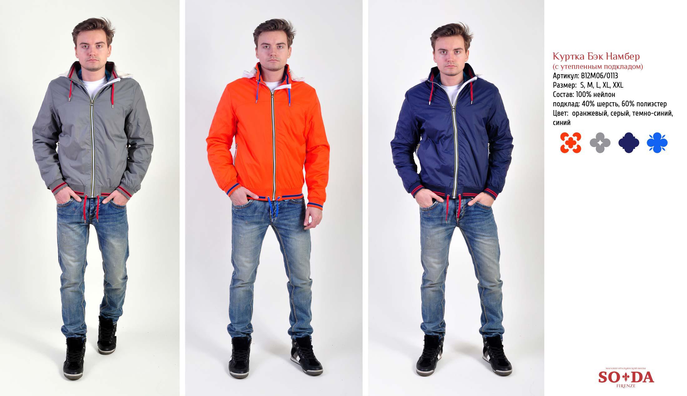 Мужская Одежда Онлайн Магазин