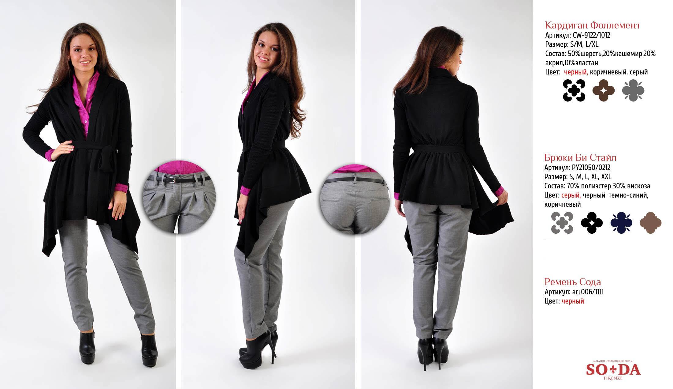 Брендовая Одежда Для Женщин Доставка