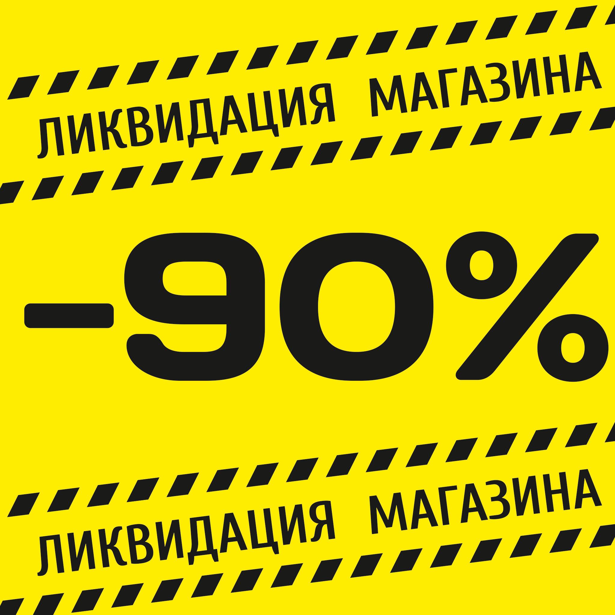 Интернет Магазины Детской Одежды Ликвидация Магазина Распродажа