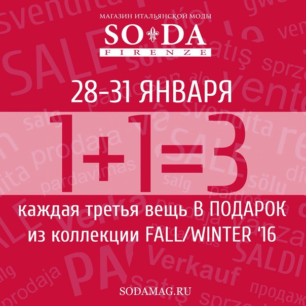 8119bdccb027c Самые большие скидки на коллекции осень-зима 2016 | Интернет-магазин ...