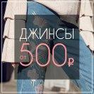 джинсы от 500 рублей
