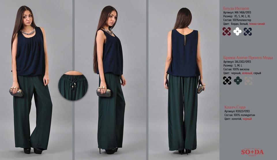 Недорогая Дизайнерская Одежда
