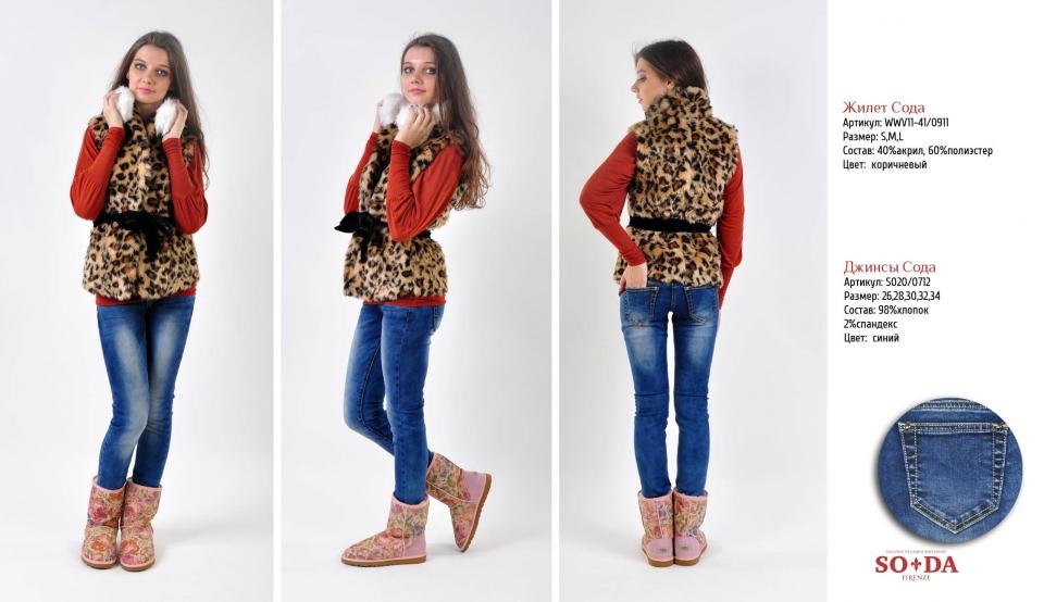 Модная молодежная одежда по интернету