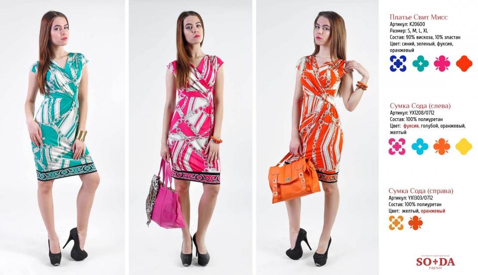 Трикотаж оптом модная женская одежда оптом
