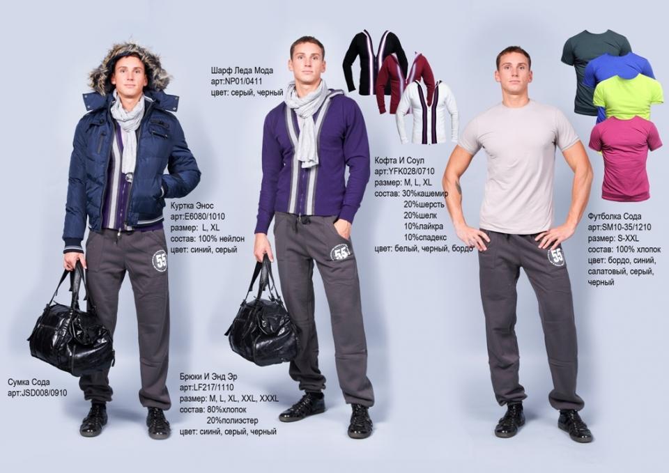 Одежда И Обувь С Доставкой