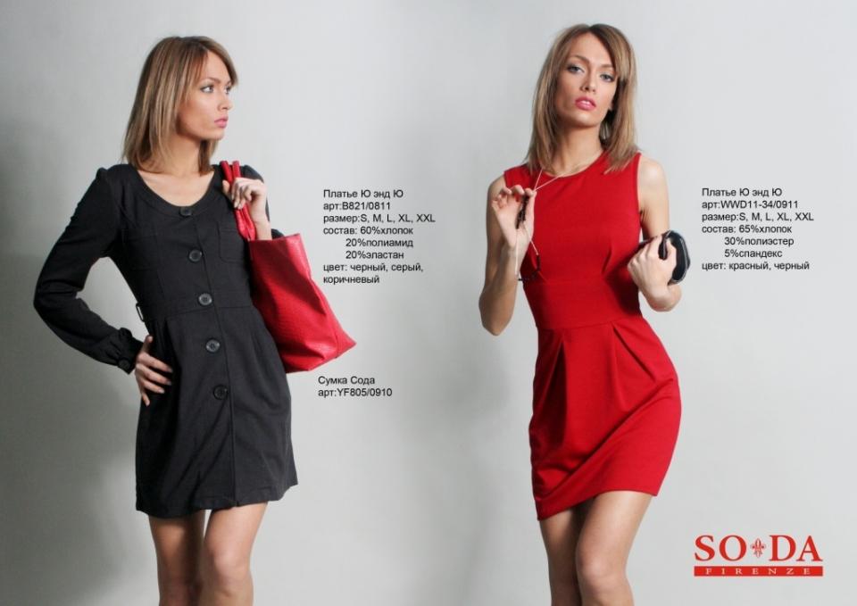 Женская Одежда Сша